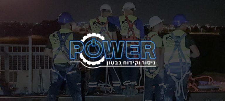 POWER ניסור בטון