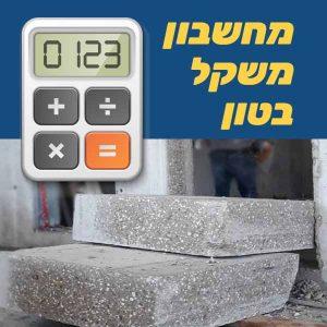 מחשבון משקל בטון