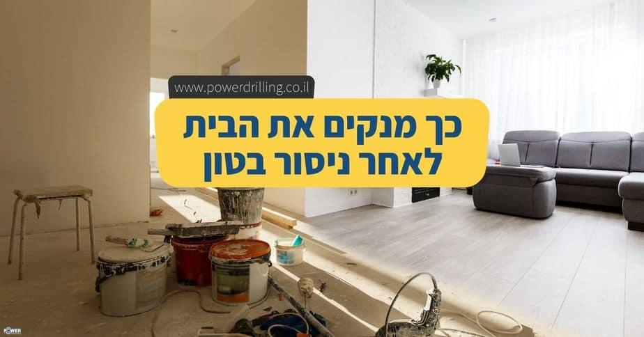 איך מנקים בית אחרי ניסור בטון