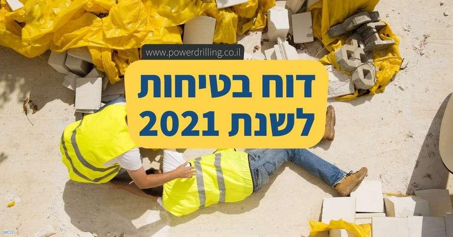 דוח בטיחות לשנת 2021