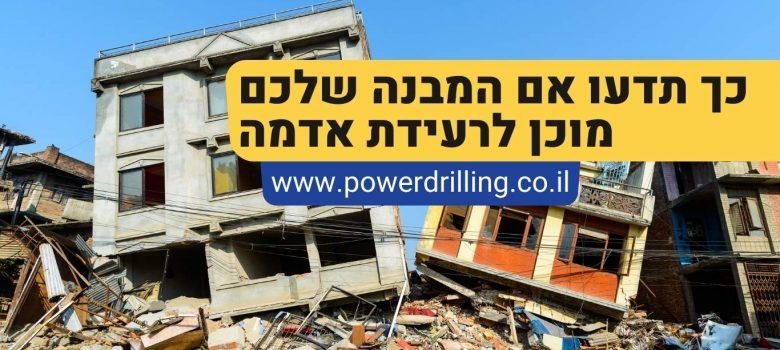 כך תדעו אם הבניין שלכם מוכן למקרה של רעידת אדמה