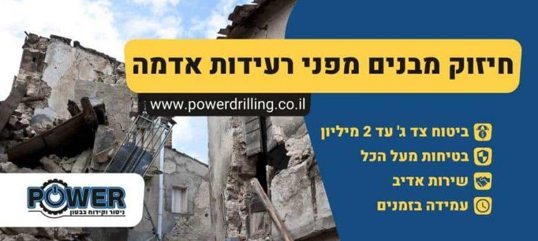חיזוק מבנים מפני רעידות אדמה